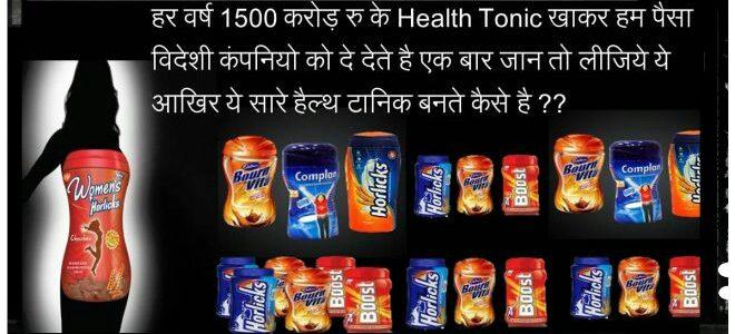 Health Tonics in India