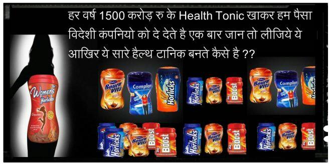 health tonics का सत्य जरूर पढे अपने बच्चो को भी बतायें ।