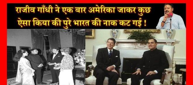 जरूर पढ़े ! आखिर राजीव गाँधी ने अमेरिका जाकर ऐसा क्या किया की पुरे भारत की नाक कट गई