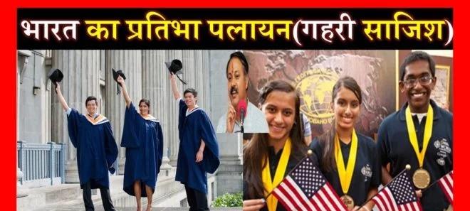 जानिये क्यों भारत के प्रतिभाशाली डाक्टर,इंजीनियर वैज्ञानिक सब अमेरिका भागने को तैयार हैं !