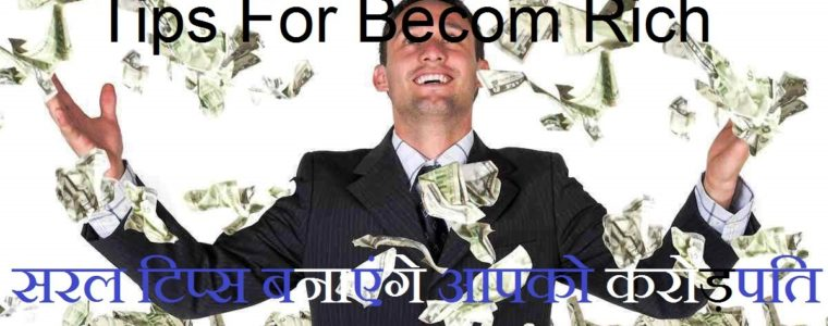 become rich in India