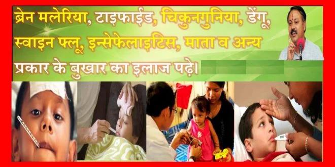 अलग-अलग प्रकार के सभी तरह बुखार का आयुर्वेदिक उपचार ! Great of India