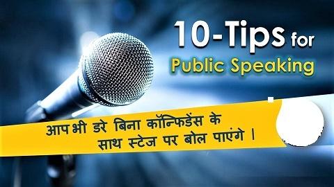Tips for Effective Public Speaking